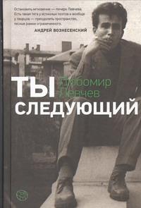 Левчев Любомир - Ты следующий обложка книги