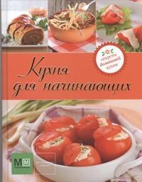 - Кухня для начинающих обложка книги