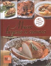 - Мясо: вкусно и сытно обложка книги