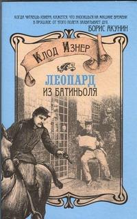 Изнер Клод - Леопард из Батиньоля обложка книги