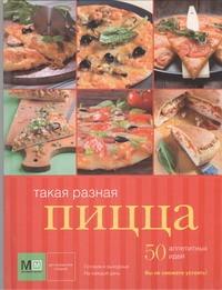 . - Такая разная пицца обложка книги