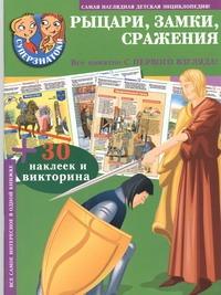 . - Рыцари, замки, сражения. 30 наклеек и викторина обложка книги