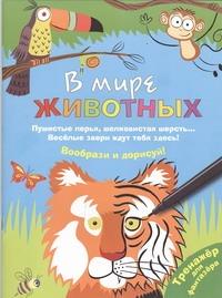 Джексон Кейти - В мире животных. Воображай, рисуй, раскрашивай! обложка книги