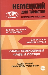 . - Немецкий для туристов обложка книги