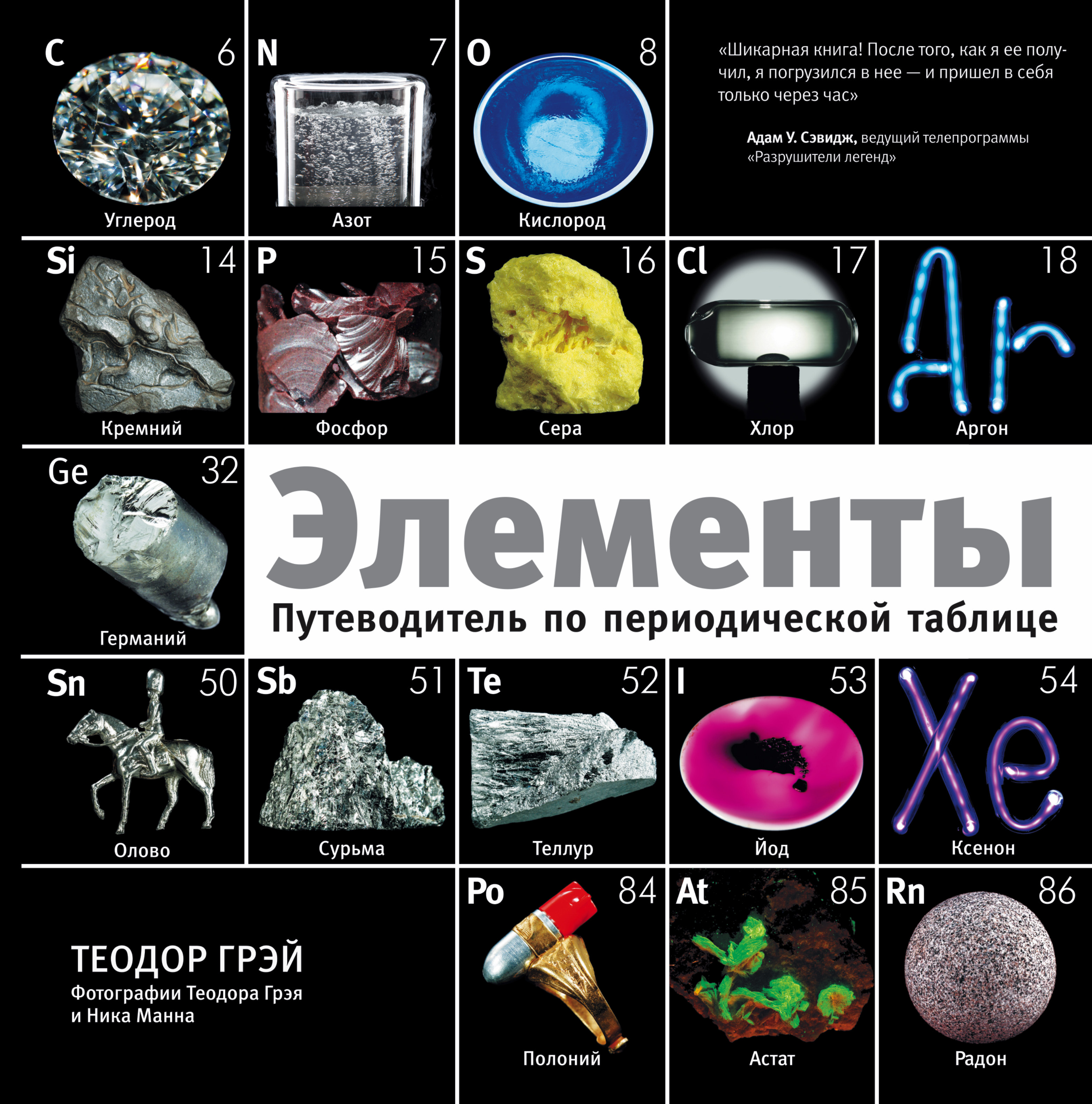Элементы. Путеводитель по периодической таблице ( Грэй Теодор  )