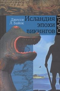 Байок Джесси - Исландия эпохи викингов обложка книги
