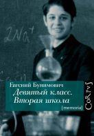 Бунимович Е.А. - Девятый класс. Вторая школа' обложка книги
