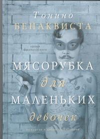 Бенаквиста Т. - Мясорубка для маленьких девочек обложка книги