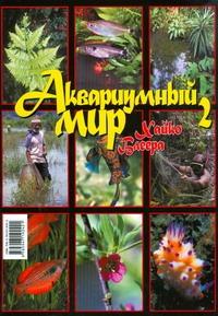 - Аквариумный мир Хайко Блеера-2 обложка книги