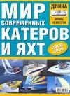 - Мир совр.кат.и яхт 08/09до10м обложка книги
