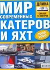 - Мир совр.кат.и яхт 08/09св10м обложка книги