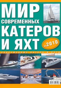 - Мир современных катеров и яхт 05/2010 обложка книги
