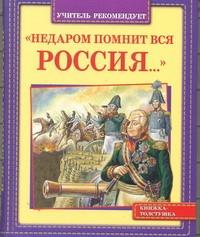 Данкова Р. Е. - Недаром помнит вся Россия ... обложка книги