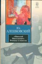 """Николай Николаевич"" и другие повести"