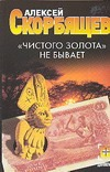 Скорбящев А. - Чистого золота не бывает обложка книги