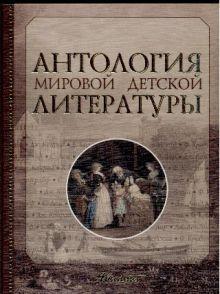 .Антология мировой детской литературы. Том 4
