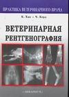 .Ветеренарная рентгенография Хан Конни