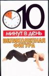Конева Л.С. - 10 минут в день.Великолепная фигура обложка книги