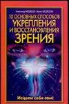 Медведев А. Н., Медведева И. - 10 основных способов укрепления и восстановления зрения обложка книги
