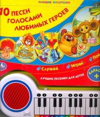 10 песен голосами любимых героев Хомякова К.