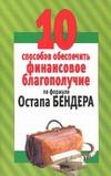 Беляев Н.В. - 10 способов обеспечить финансовое благополучие обложка книги