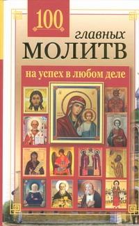 Маркова Л. - 100 главных молитв на успех в любом деле обложка книги