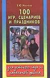 Акопова Э.С., Иванова Е.Ю. - 100 игр, сценариев и праздников в детском саду и в начальной школе обложка книги
