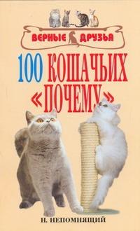 Непомнящий Н.Н. - 100 кошачьих  почему обложка книги