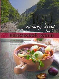 100 лучших блюд кавказской кухни (Курбацких) .
