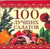 Трюхан О.Н. - 100 лучших салатов обложка книги