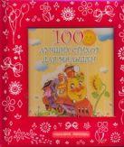 100 лучших стихов для малышей