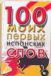 - 100 моих первых испанских слов обложка книги