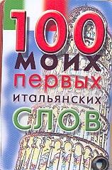 - 100 моих первых итальянских слов обложка книги