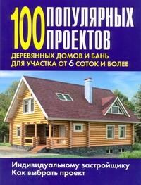 - 100 популярных проектов деревянных домов и бань для участка от 6 соток и более обложка книги