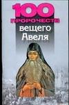 100 пророчеств вещего Авеля Надеждина В.