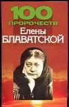 100 пророчеств Елены Блаватской Дудинский Д.И.