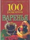 - 100 рецептов варенья обложка книги