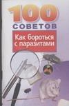 100 советов как бороться с паразитами Века А.В.