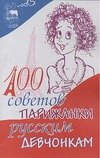 Декубе Д. - 100 советов парижанки русским девчонкам обложка книги