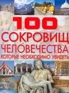 Шереметьева Т. Л. - 100 сокровищ человечества, которые необходимо увидеть обложка книги