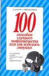 Смирнова Л. - 100 способов удачного мошенничества или как избежать ловушки обложка книги