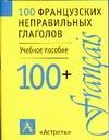 - 100 французских неправильных глаголов обложка книги