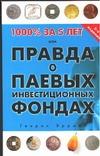 Эрдман Г.В. - 1000 % за 5 лет, или Правда о паевых инвестиционных фондах обложка книги