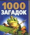 Лысаков В.Г. - 1000 загадок обложка книги