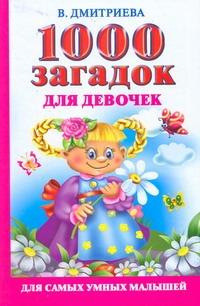 Дмитриева В.Г. - 1000 загадок для девочек обложка книги