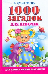 1000 загадок для девочек Дмитриева В.Г.
