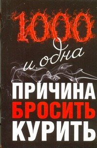 Додс Б. - 1000 и одна причина бросить курить обложка книги
