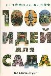 Клифф Стаффорд - 1000 идей для сада обложка книги