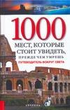Шультц Патрисия - 1000 мест, которые стоит увидеть, прежде чем умрешь обложка книги
