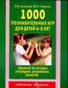 1000 познавательных игр для детей 6-8 лет Губарева Ю.Н., Куцакова Л.В.